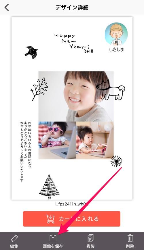 f:id:SikisimaHisayuki:20171127154535j:plain:w350