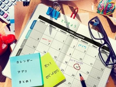 おすすめのカレンダーアプリまとめ記事