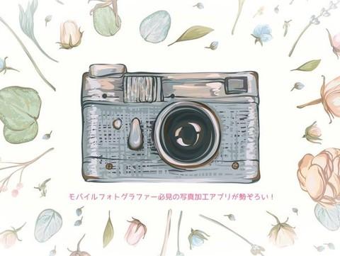 おすすめの写真アプリまとめ記事