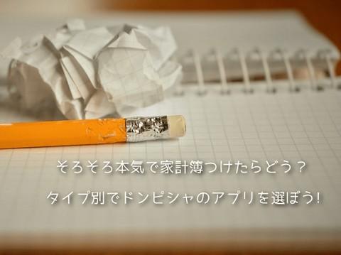 おすすめの家計簿アプリまとめ記事