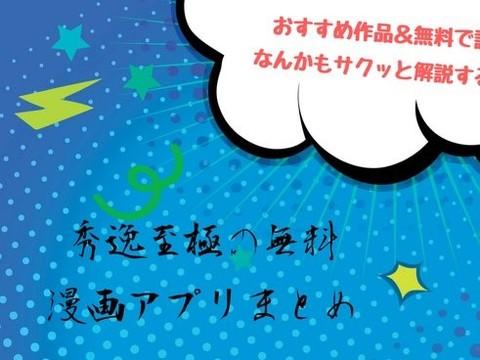 おすすめの漫画アプリまとめ記事