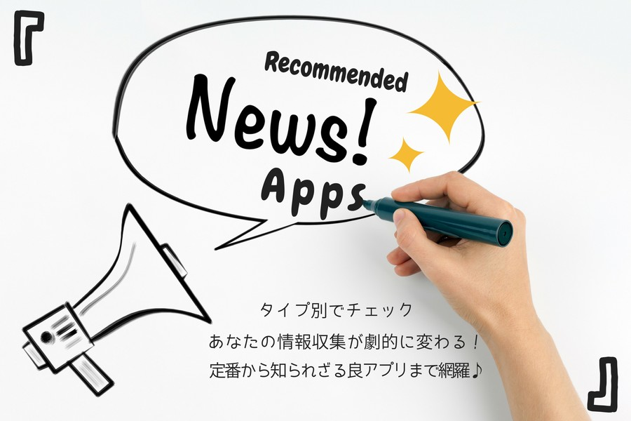 おすすめニュースアプリ