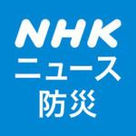 NHK ニュース防災