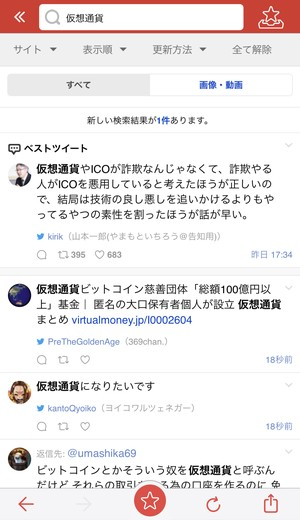 snsで仮想通貨チェック
