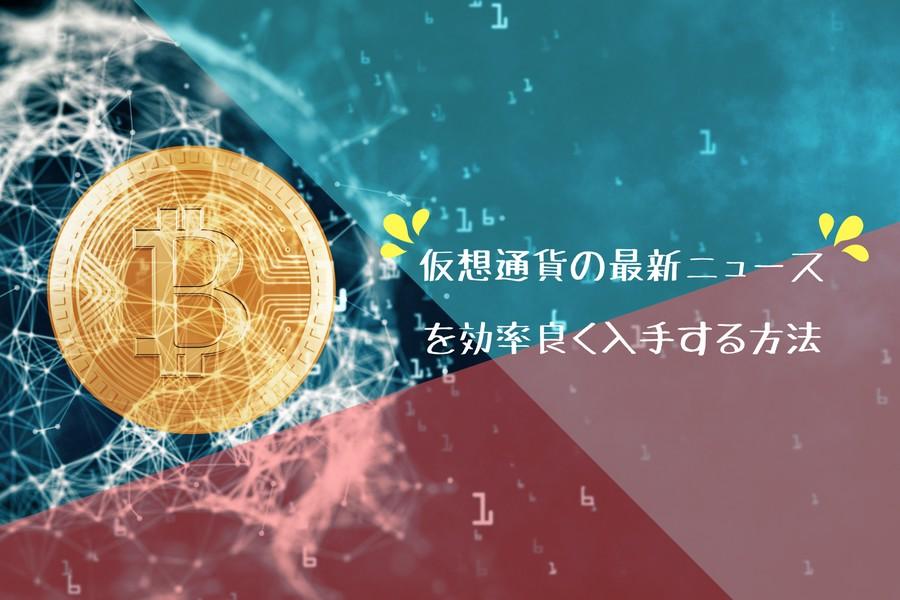 仮想通貨ニュースアプリ