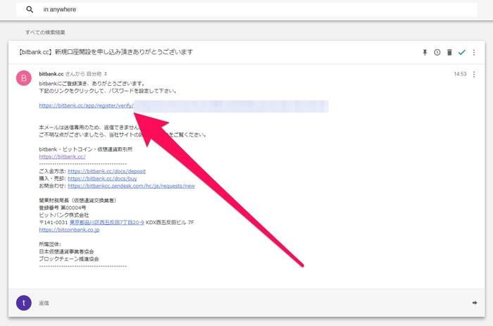 メールの認証URL