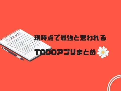 おすすめのTODOアプリまとめ記事