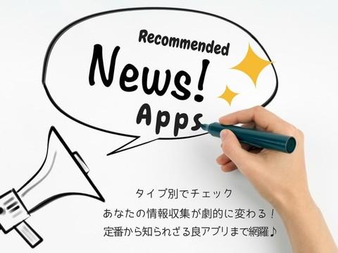 おすすめのニュースアプリまとめ記事