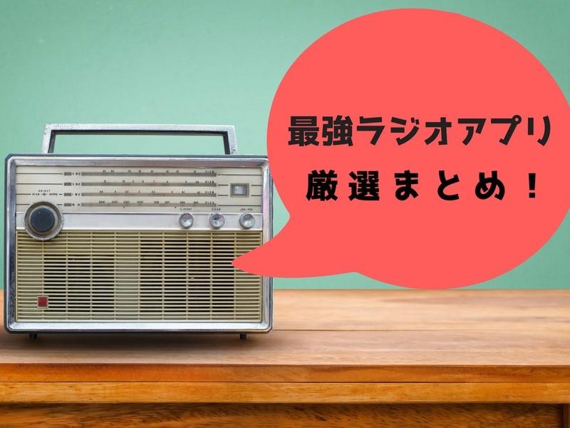 おすすめのラジオアプリまとめ記事