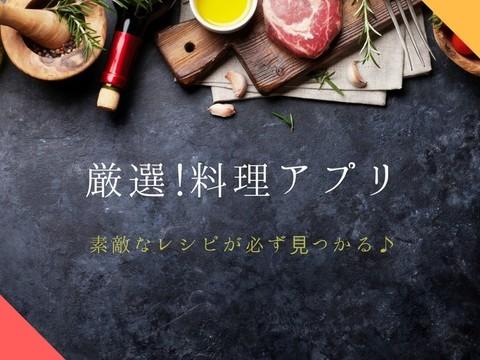 おすすめの料理アプリまとめ記事