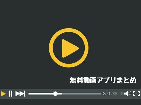 おすすめの動画アプリまとめ記事