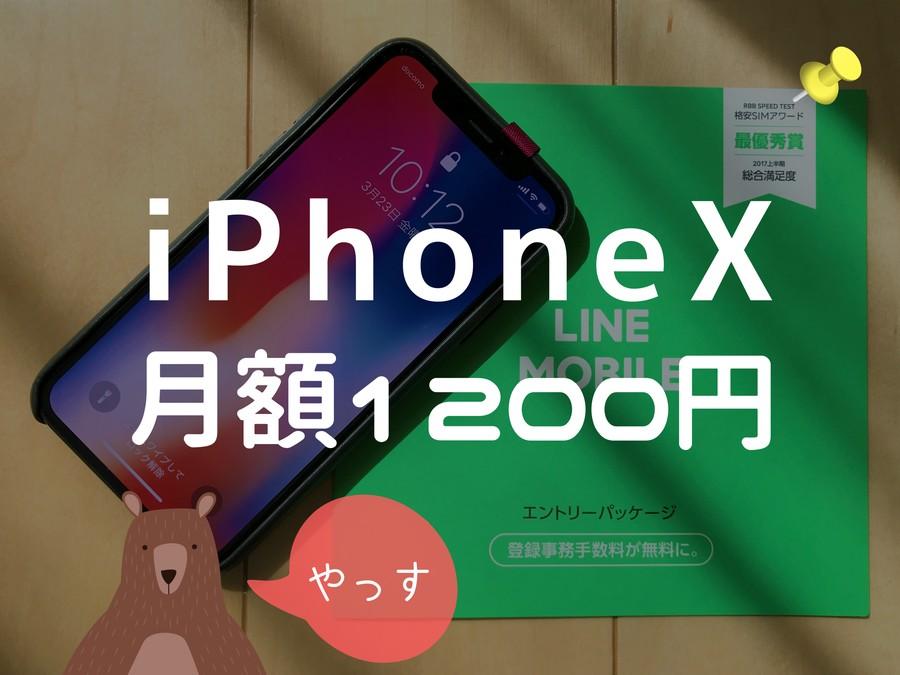 iPhonex格安sim