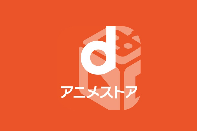 dアニメおすすめポイント