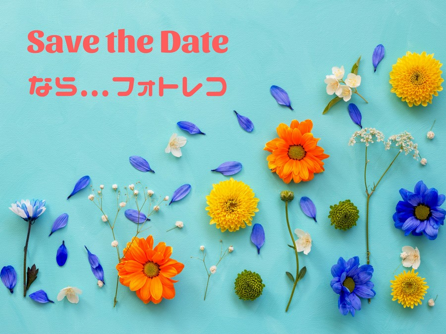 レコフォト for Save the Date