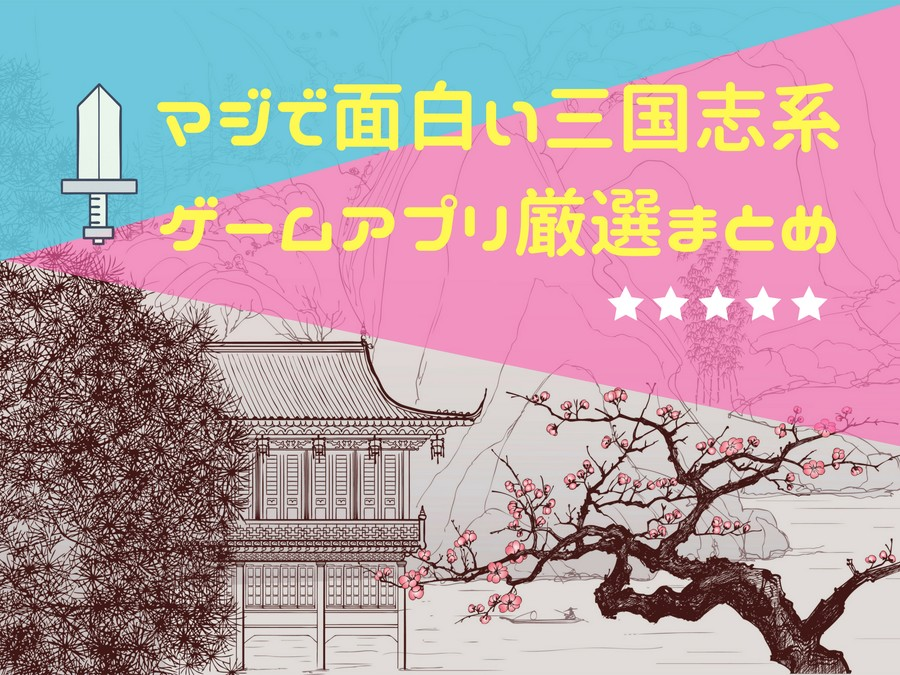 三国志ゲームアプリ