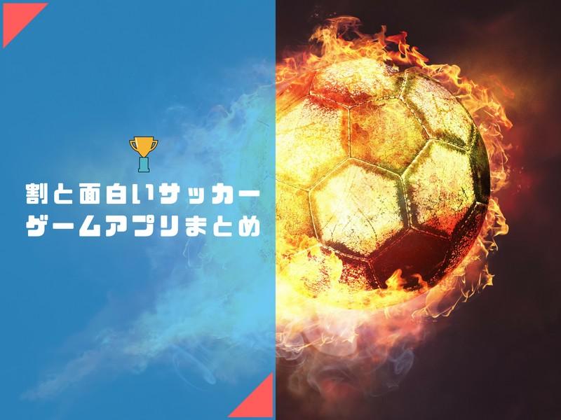 サッカーゲームアプリ