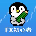 FX初心者ガイド