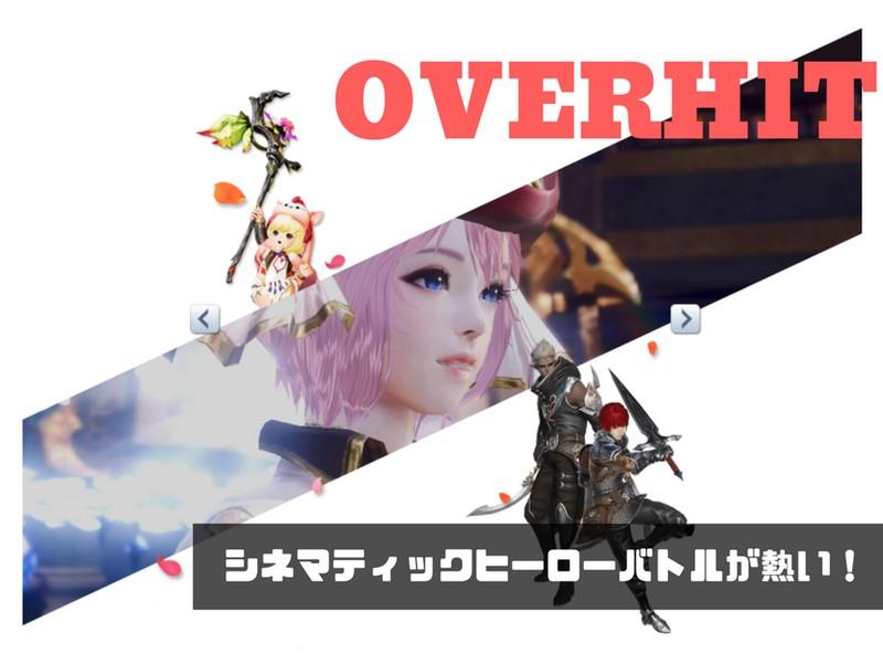 OVERHIT