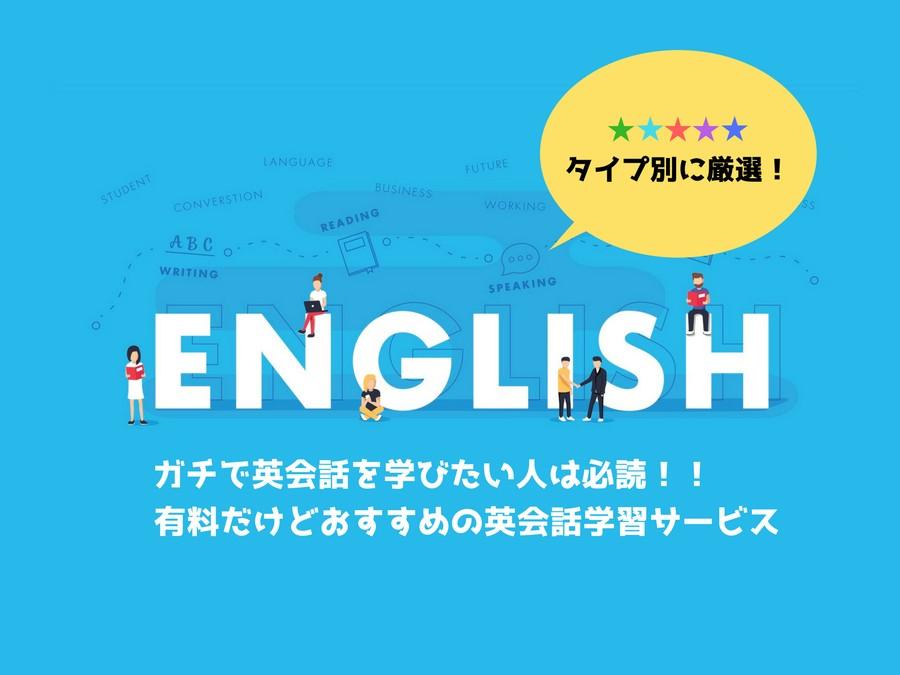 有料オンライン英会話学習サービス