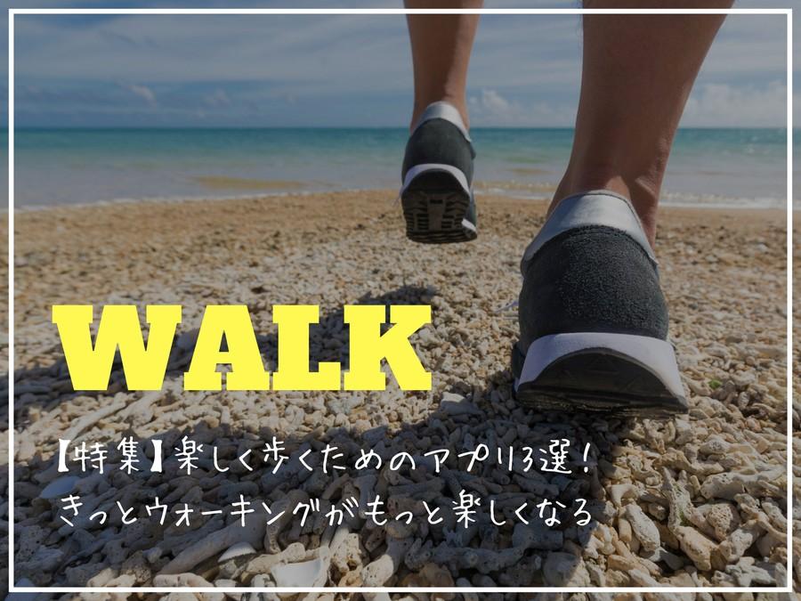 歩くアプリ