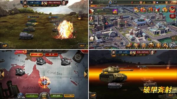 戦車帝国のプレイ画像