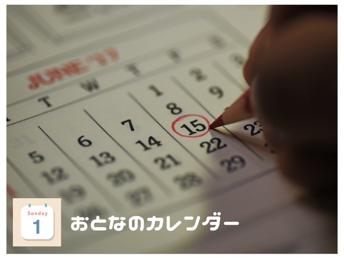 おとなのカレンダー