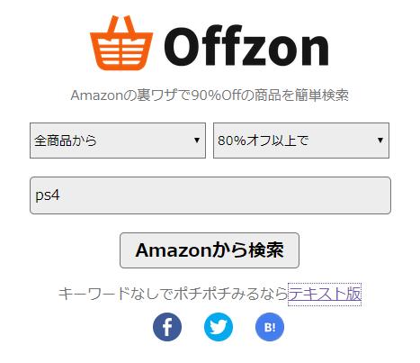 Amazonオフ