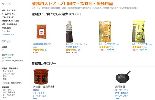 Amazonの業務用ストア