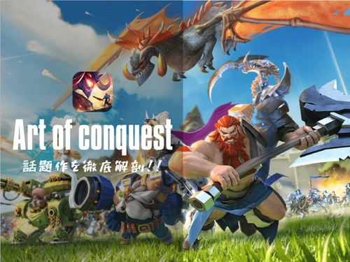 art-of-conquest