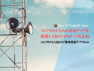 おすすめの英語アプリまとめ記事