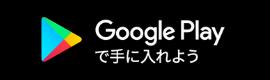 https://play.google.com/store/apps/details?id=jp.kkdw.kenkadou&hl=ja