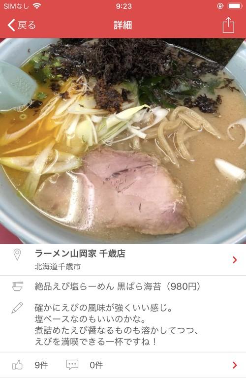 f:id:SikisimaHisayuki:20190429093210j:plain
