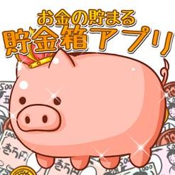 お金の貯まる 貯金箱アプリ