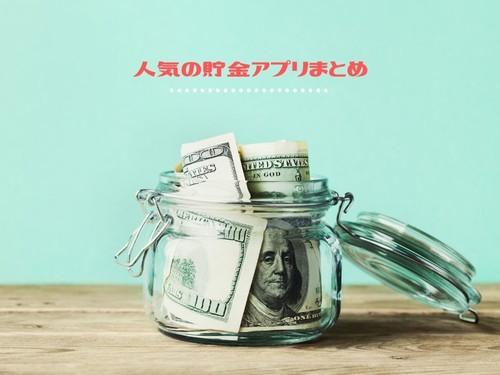 おすすめの貯金アプリまとめ記事