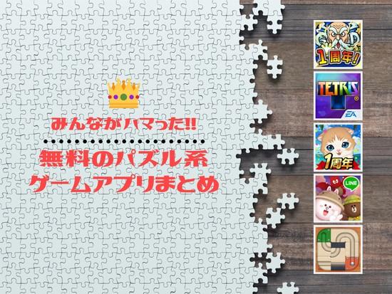 みんながハマった!無料のパズル系ゲームアプリまとめ