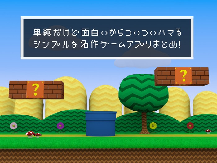 ゲームアプリ単純
