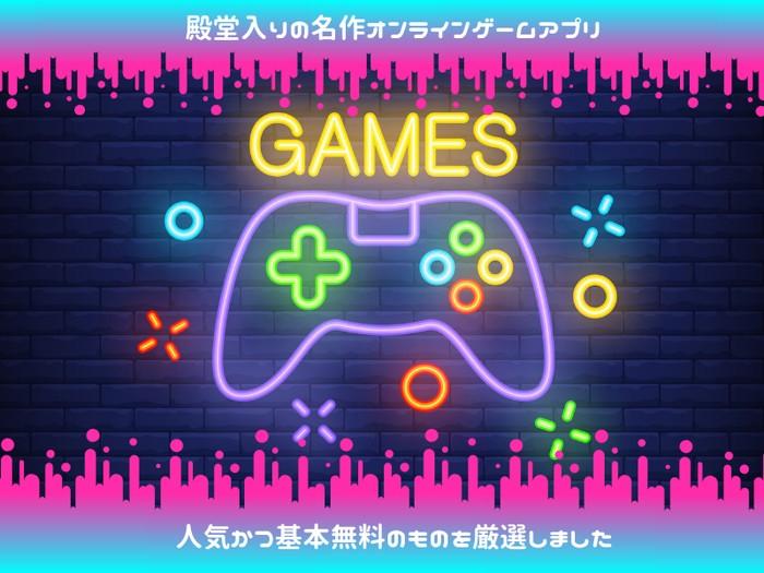 ゲームアプリオンライン