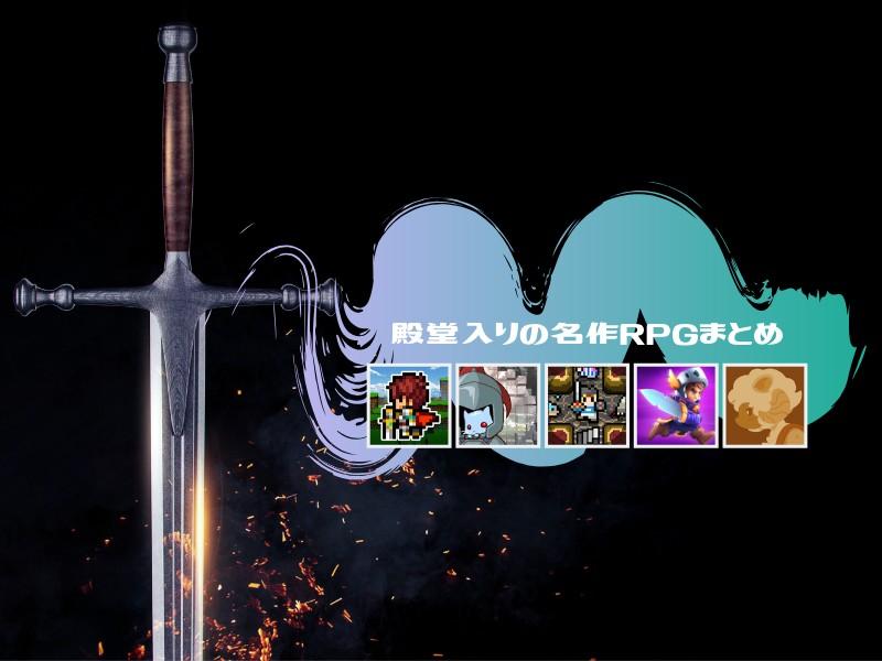 ゲームアプリRPG