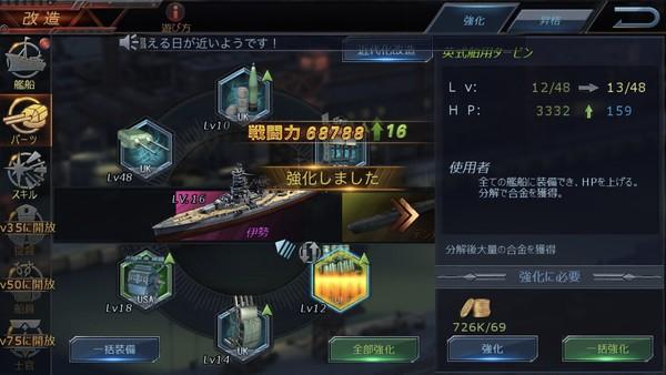 戦艦に武器をセットできる