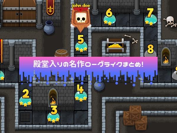 ハマるローグライクゲームアプリ