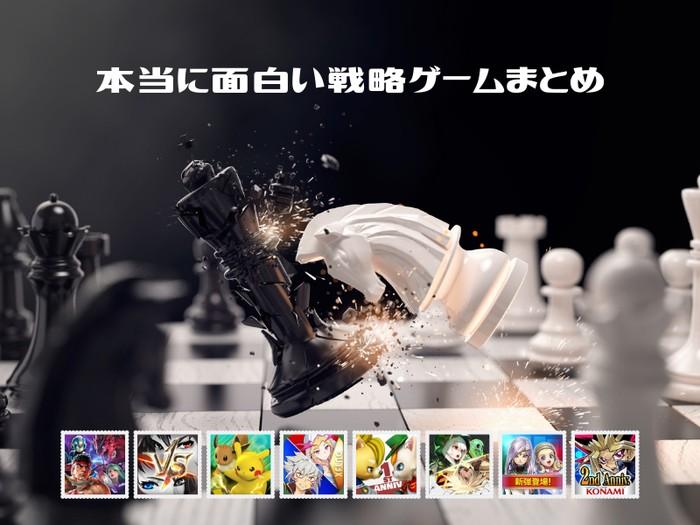ハマる戦略系ゲームアプリ