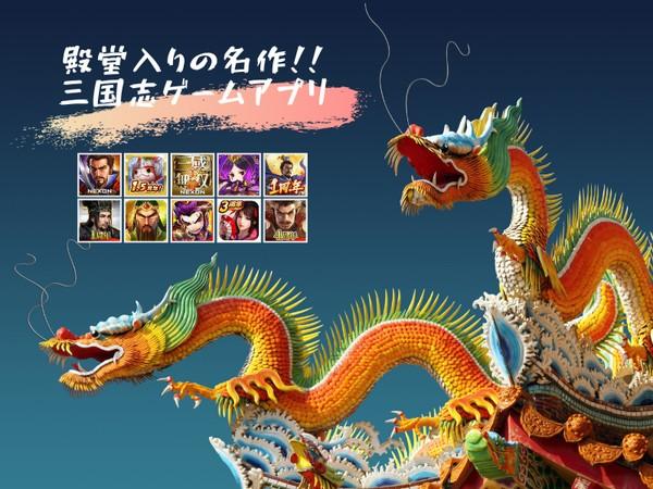 三国志系ゲームアプリ