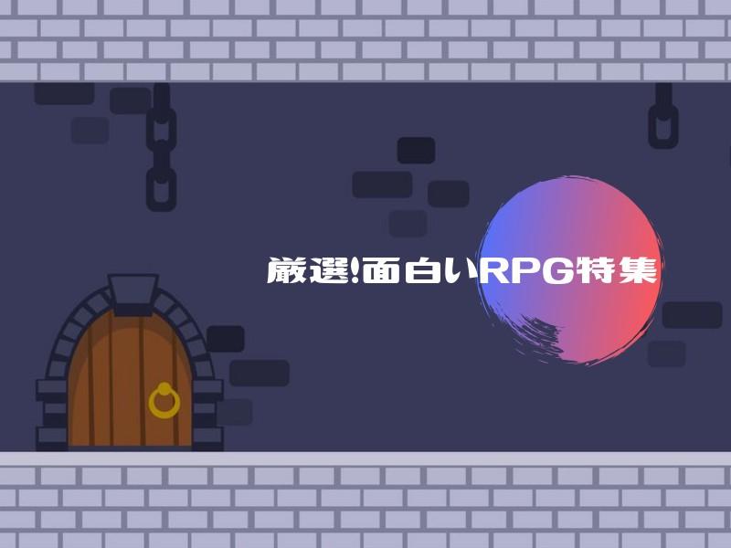 RPGアプリ