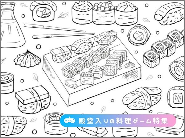 おすすめ料理系ゲームアプリ