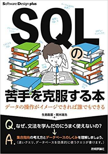 SQLの苦手を克服する本