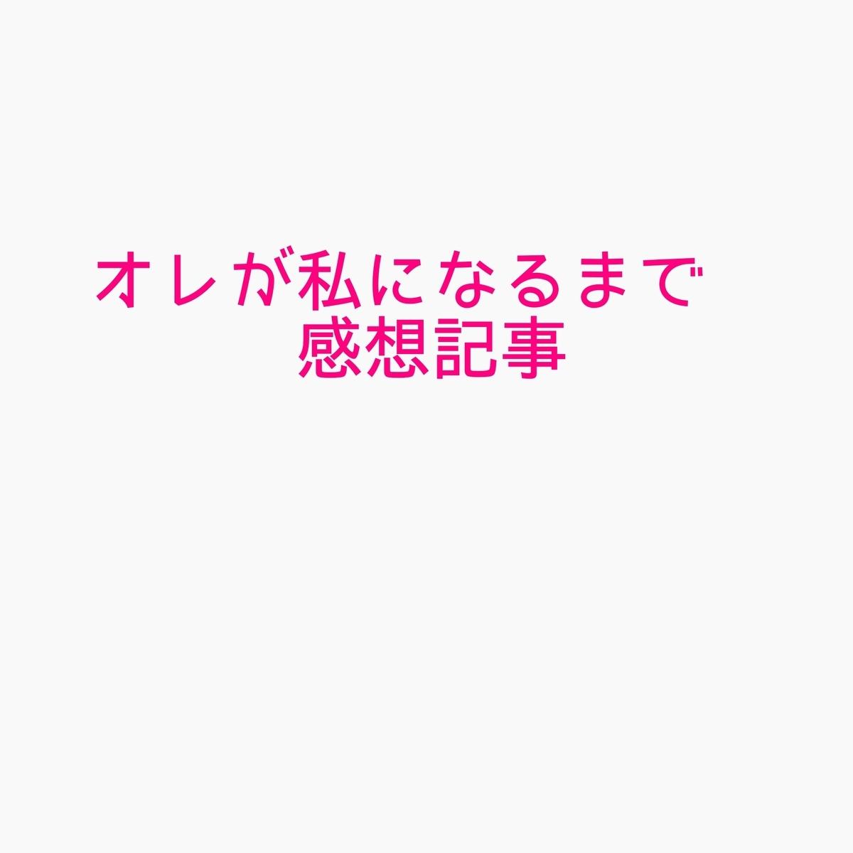 f:id:Simoom154:20190416130940j:plain