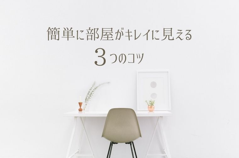 f:id:Simple-Living-Lisa:20210301175227j:plain