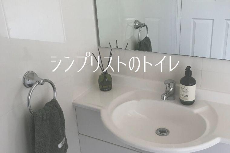 f:id:Simple-Living-Lisa:20210407135949j:plain
