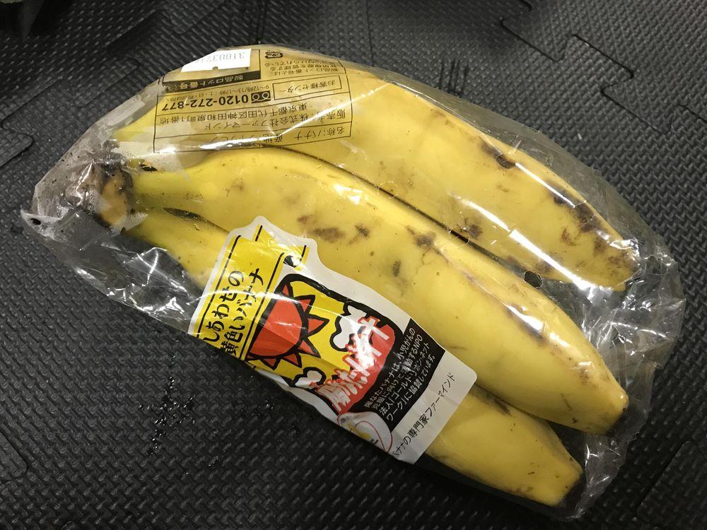 バナナ写真