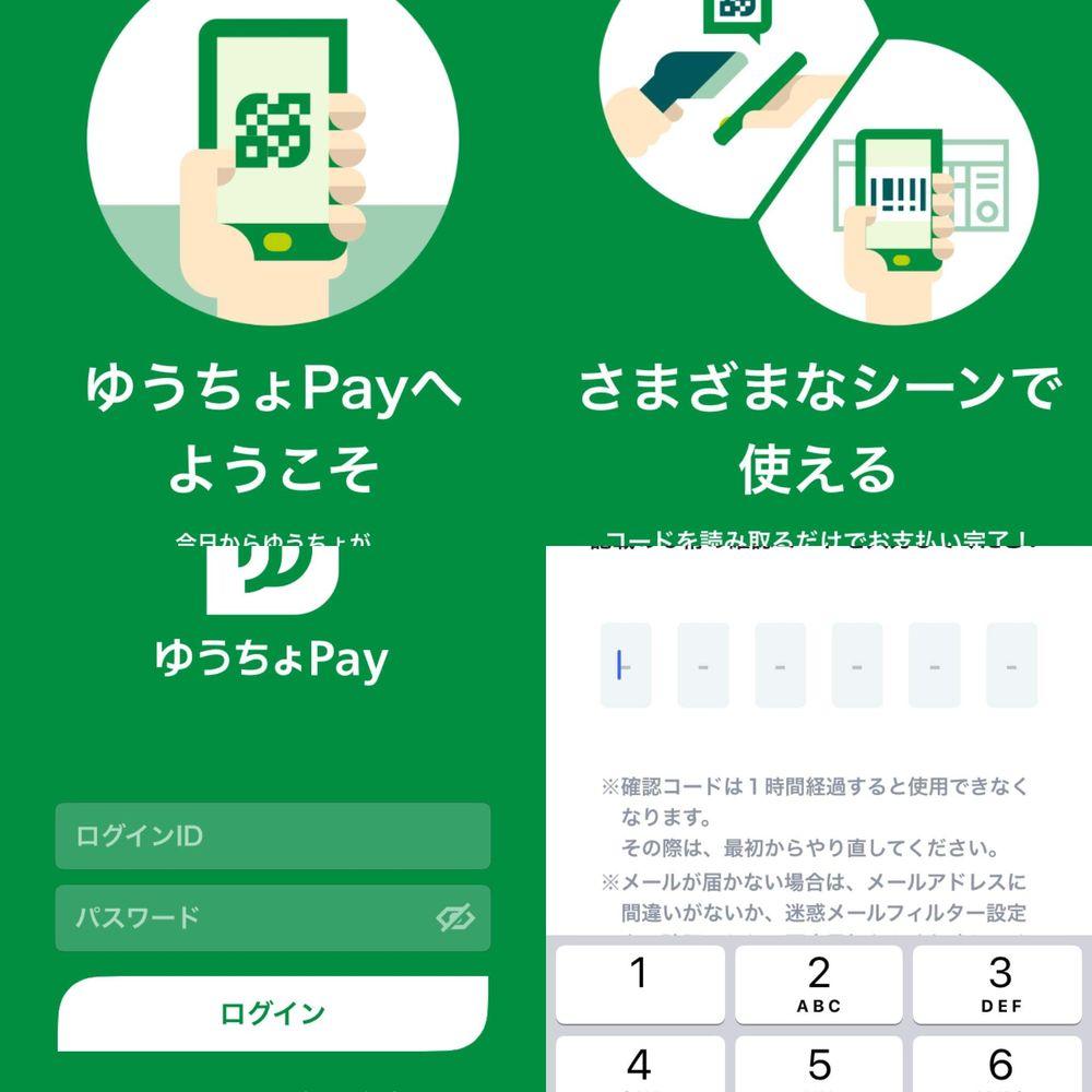 ゆうちょpayアプリ